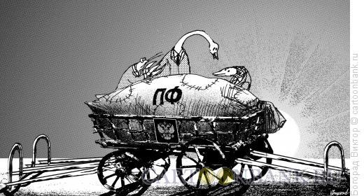 Карикатура: Проблема Пенсионного Фонда, Богорад Виктор