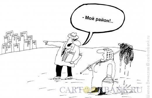 Карикатура: Мой район, Шилов Вячеслав