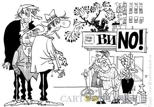 Карикатура: Пьянству бой!, Гуцол Олег