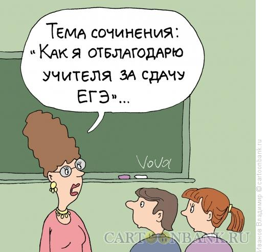 Карикатура: Тема сочинения, Иванов Владимир