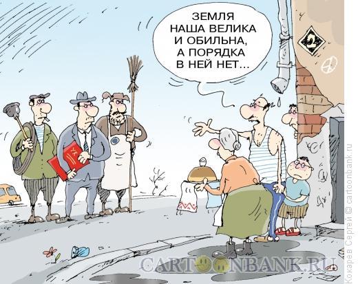 Картинки по запросу карикатура на тему жкх