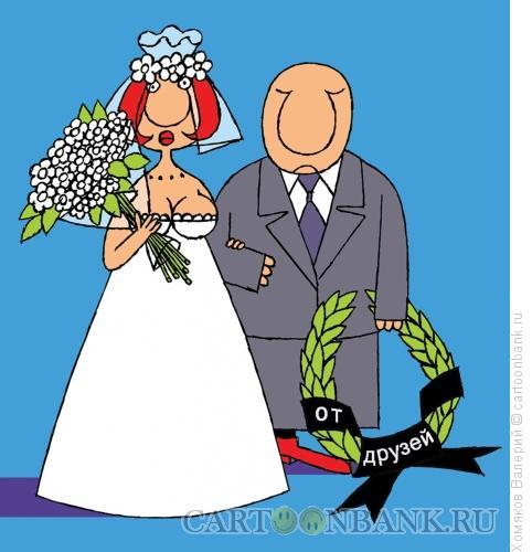 Карикатура: Венок от друзей, Хомяков Валерий