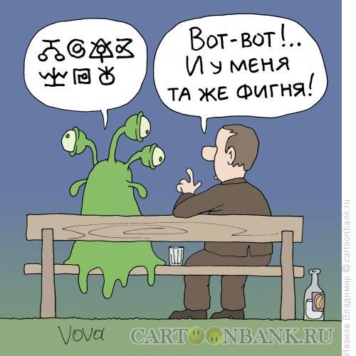 Карикатура: Диалог, Иванов Владимир