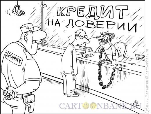 Карикатура: Кредит на доверии, Дубинин Валентин