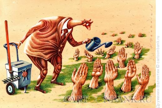 Карикатура: Полив рук, Дружинин Валентин
