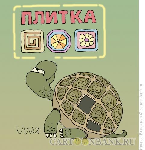 Карикатура: Плитка, Иванов Владимир