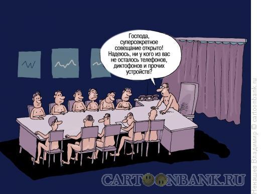 Смешные картинки про совещания руководителей