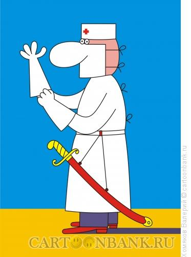 Карикатура: Хирург и сабля, Хомяков Валерий