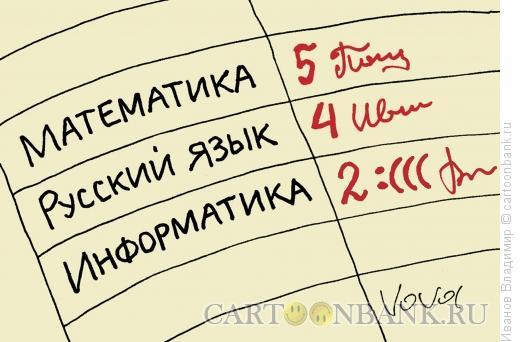 Карикатура: Грустный смайлик, Иванов Владимир