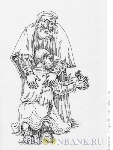 Карикатура: Блудный сын, Никитин Игорь