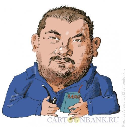Карикатура: Сергей Лукьяненко, Яковлев Александр
