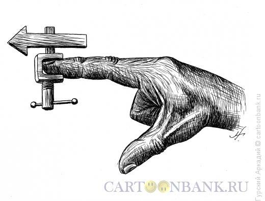 Карикатура: указатель на руке, Гурский Аркадий