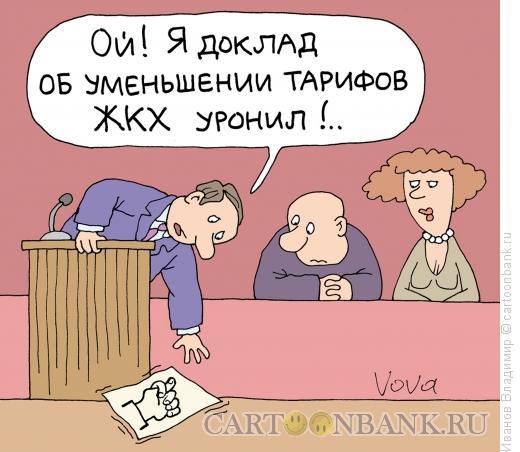 Карикатура: Доклад уронил, Иванов Владимир