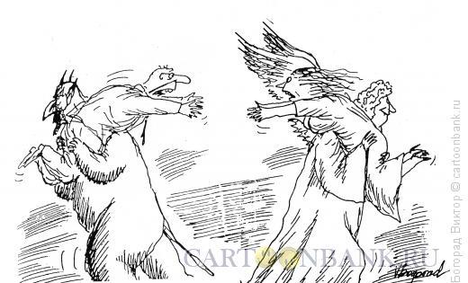 Карикатура: Разлучение влюбленных, Богорад Виктор