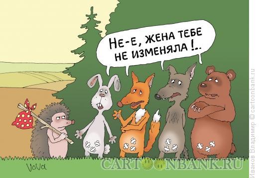 http://www.anekdot.ru/i/caricatures/normal/13/6/30/kolyuchaya-izmenshhica.jpg
