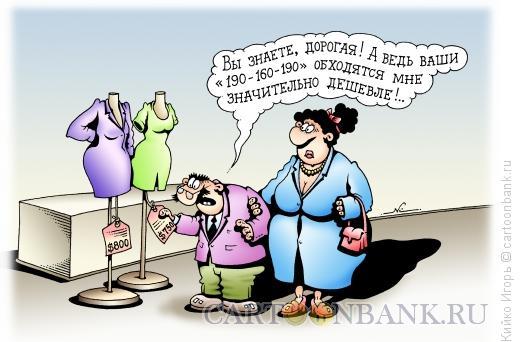 Карикатура: Дорогая мода, Кийко Игорь