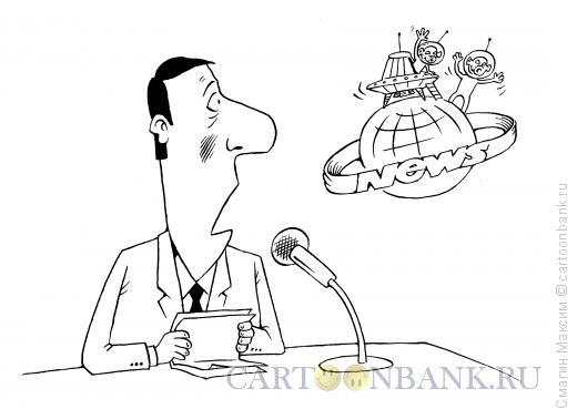 Карикатура: Контакт в прямом эфире, Смагин Максим