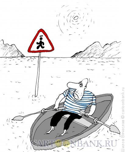 Карикатура: Знак, Шилов Вячеслав