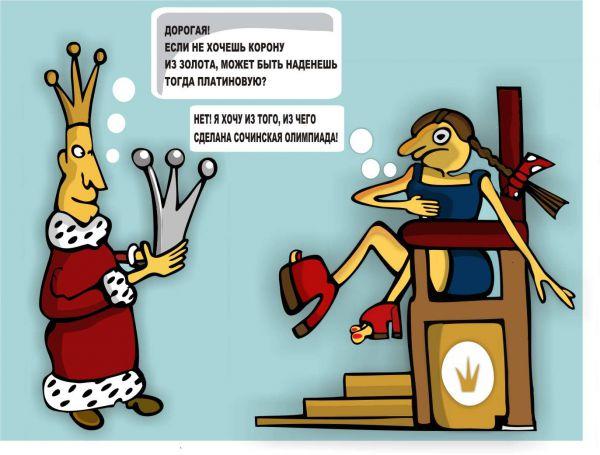 Карикатура: Капризная принцесса, somnambula
