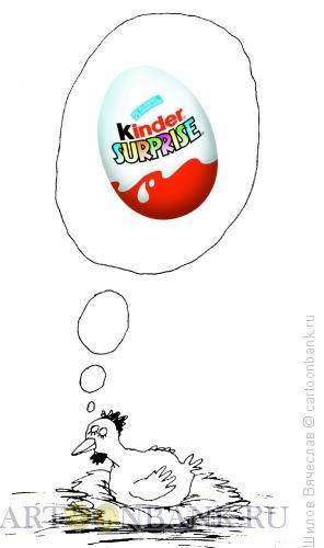 Карикатура: Киндер-сюрприз, Шилов Вячеслав