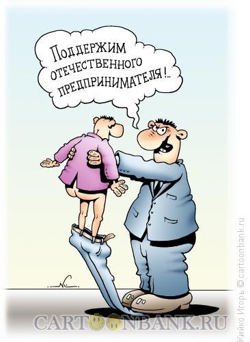 Карикатура: Поддержка, Кийко Игорь