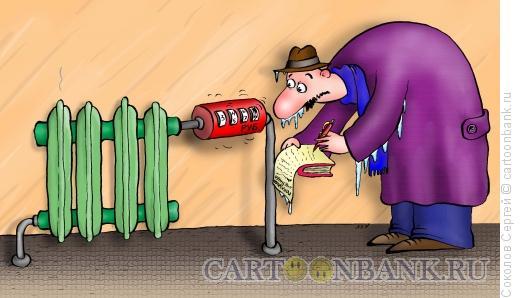 Карикатура: счетчик, Соколов Сергей