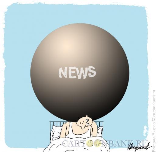 Карикатура: Утренние новости, Богорад Виктор