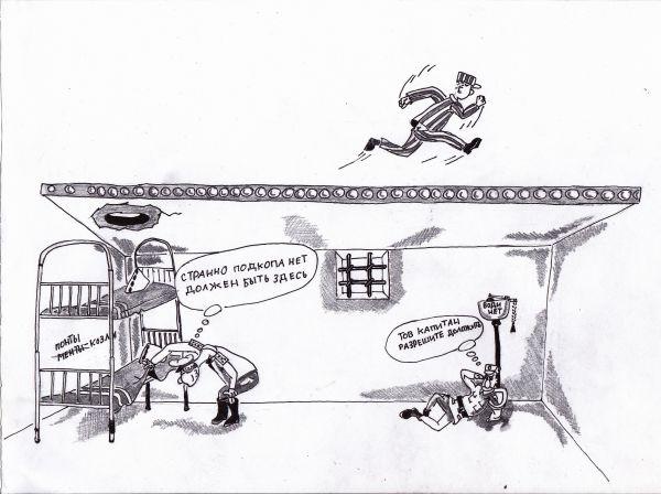 Карикатура: побег с матроской тишины, василенко игорь
