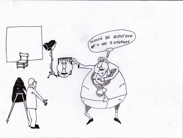 Карикатура: фотограф и америкос, василенко игорь