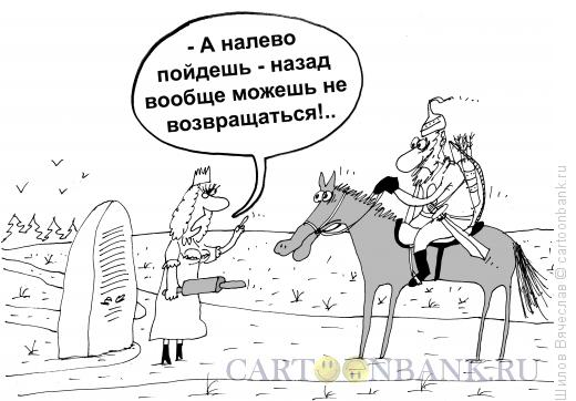 Карикатура: Предупреждение, Шилов Вячеслав