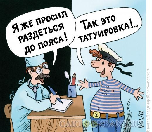 Карикатура: Татуировка моряка, Иванов Владимир