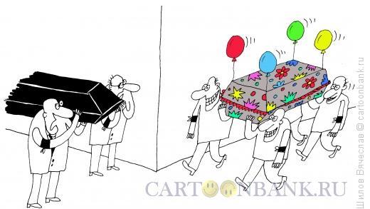 Карикатура: Веселые похороны, Шилов Вячеслав