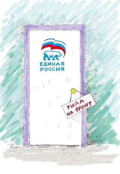 Карикатура: вышла, Алла Сердюкова