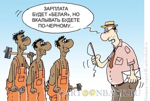 Карикатура: чернорабочие, Кокарев Сергей