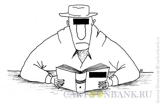 Карикатура: Все засекречено, Шилов Вячеслав