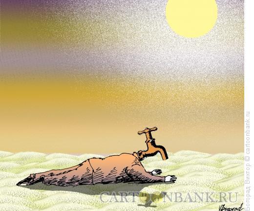 Карикатура: Жажда, Богорад Виктор