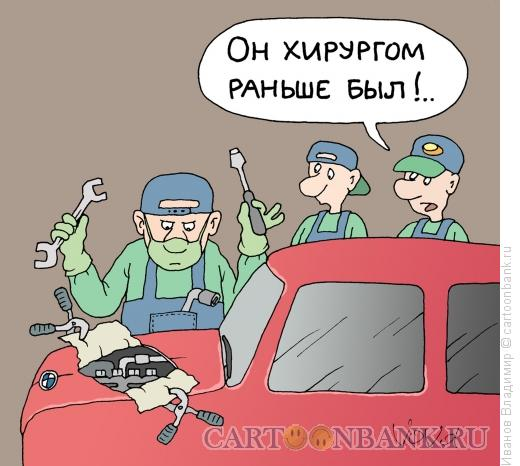 Карикатура: Бывший хирург, Иванов Владимир