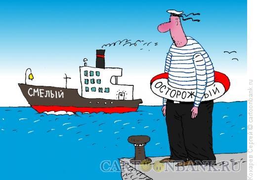 Карикатура: осторожный, Кокарев Сергей