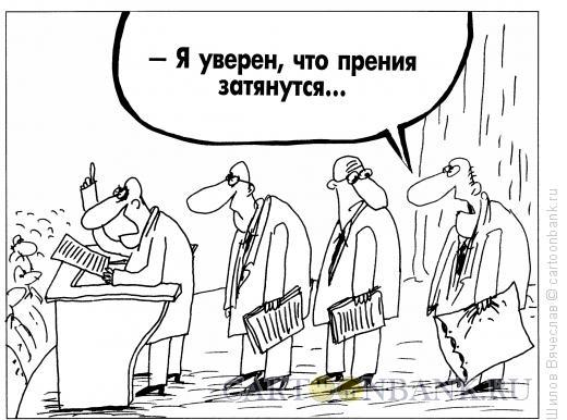 Карикатура: Прения, Шилов Вячеслав