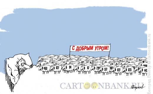 "Карикатура: ""С добрым утром!""-9, Богорад Виктор"