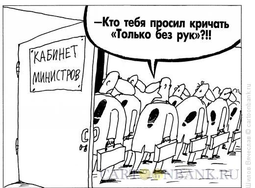 Карикатура: Без рук, Шилов Вячеслав