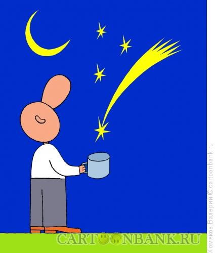 Карикатура: Нищий и падающая звезда, Хомяков Валерий