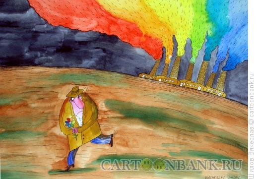 Карикатура: Дымы-радуга, Шилов Вячеслав