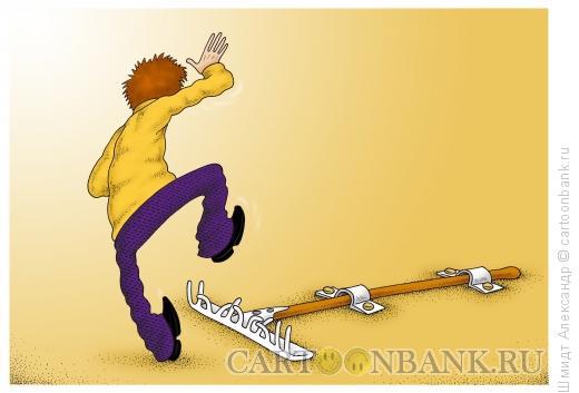 Карикатура: Месть, Шмидт Александр