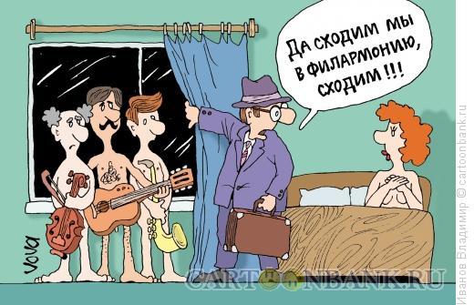Карикатура: Сходим в филармонию, Иванов Владимир