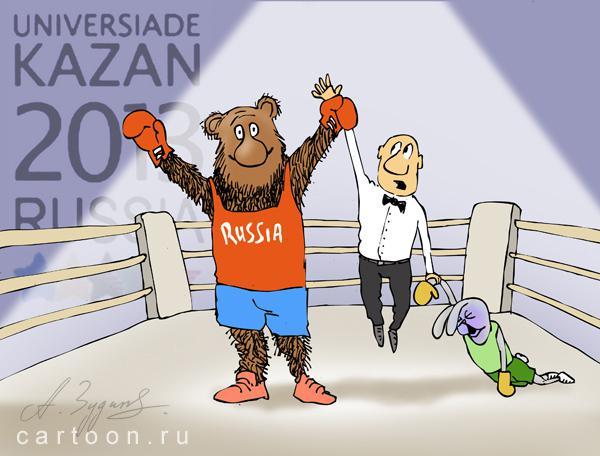 Карикатура: универсиада 2013, Зудин Александр