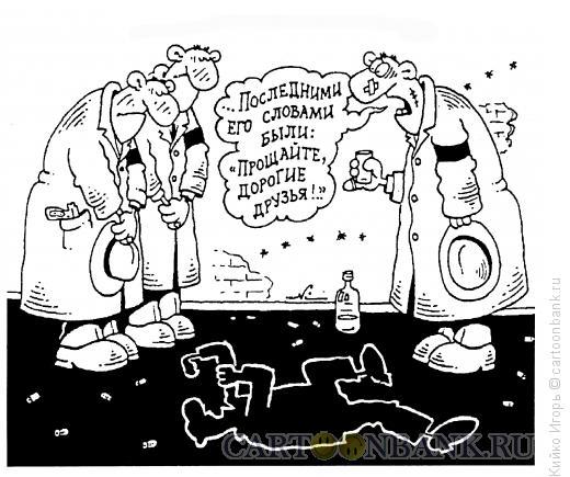 Карикатура: Последние слова, Кийко Игорь