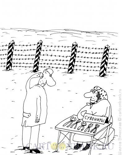 Карикатура: Сувениры, Шилов Вячеслав