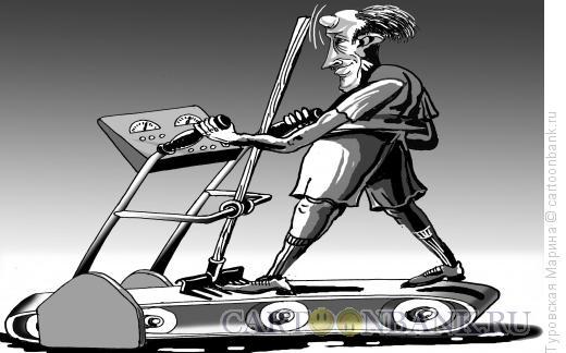 Карикатура: Тренажер с граблями, Туровская Марина