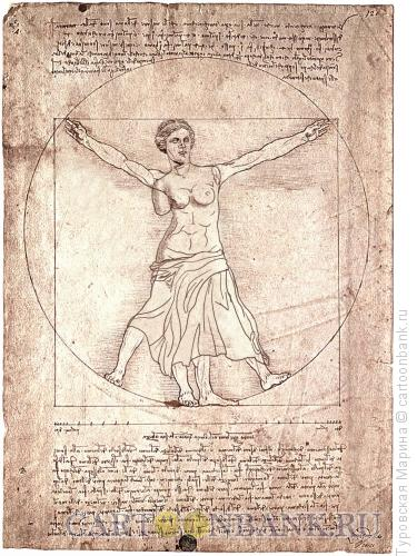 Карикатура: Витрувианская венера, Туровская Марина